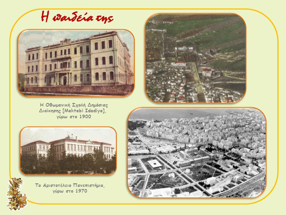 Η παιδεία της Η Οθωμανική Σχολή Δημόσιας Διοίκησης [Mektebi Idadiye],
